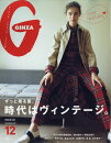 GINZA (ギンザ) 2017年 12月号 [雑誌]