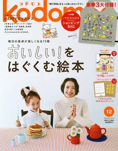 kodomoe (コドモエ) 2017年 12月号