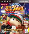 実況パワフルプロ野球2011決定版 PS3版