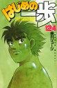 はじめの一歩(124) (講談社コミックス) [ 森川 ジョージ ]