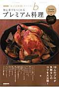 【送料無料】初心者でもつくれるプレミアム料理