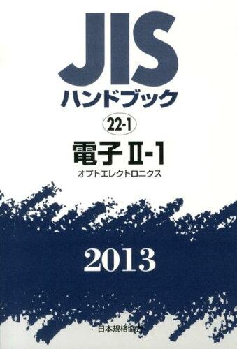 JISハンドブック(電子 2-1 2013) [ 日本規格協会 ]