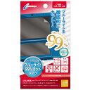 【楽天ブックスならいつでも送料無料】New 3DS LL 用 液晶保護フィルム ブルーライトハイカット...