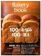Bakery book [ベーカリーブック] vol.10 [ 柴田書店 ]