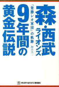 【送料無料】森・西武ライオンズ9年間の黄金伝説 [ 加古大二 ]