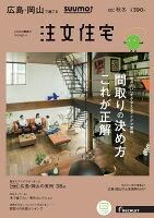 SUUMO注文住宅 広島・岡山で建てる 2017年秋冬号 [雑誌]