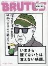 BRUTUS (ブルータス) 2017年 12/1号 [雑誌]
