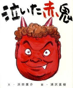 【楽天ブックスならいつでも送料無料】泣いた赤鬼 [ 浜田広介 ]
