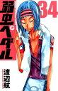 弱虫ペダル(34) (少年チャンピオンコミックス) [ 渡辺航 ]