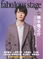 fabulous stage(Vol.17)