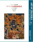 チベット仏教絵画集成(第7巻) タンカの芸術 [ 田中公明 ]
