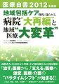 医療白書(2012年度版)