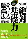 「絶対基礎力」をつける勉強法改訂版 和田式合格カリキュラム [ 和田秀樹(心理・