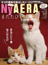 NyAERA (ニャエラ) またたび 2017年 12/30号 [雑誌]