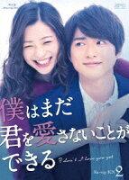 僕はまだ君を愛さないことができる Blu-ray BOX2【Blu-ray】