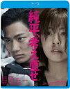 純平、考え直せ<廉価盤>【Blu-ray】 [ 野村周平 ]