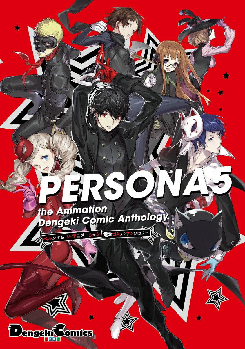 PERSONA5 the Animation 電撃コミックアンソロジー画像