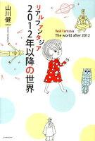 山川健一『リアルファンタジアー2012年以降の世界』表紙