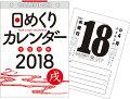 日めくりカレンダー(B5)(2018)