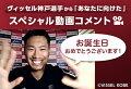 【ポイント交換限定】ヴィッセル神戸選手から「あなたに向けた」スペシャル動画コメント (9月募集)の画像