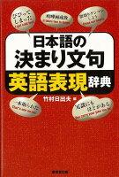 【バーゲン本】日本語の決まり文句英語表現辞典
