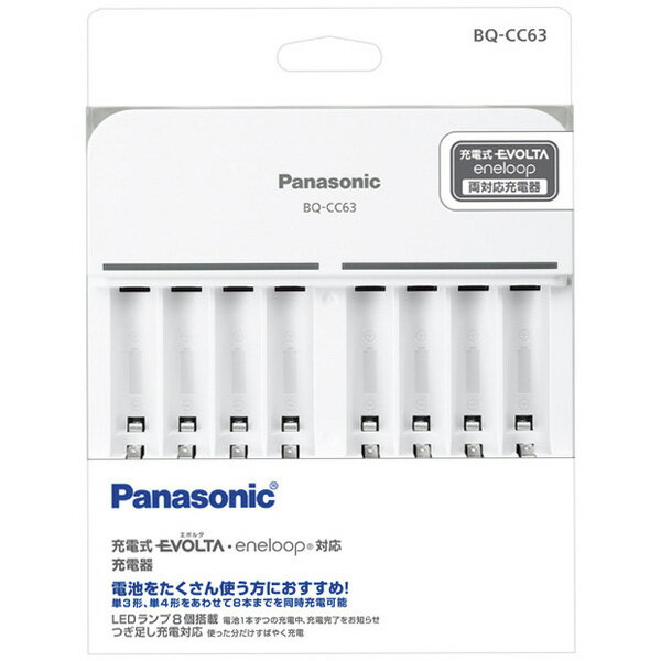 Panasonic 単3形単4形ニッケル水素電池専用充電器(白) BQ-CC63