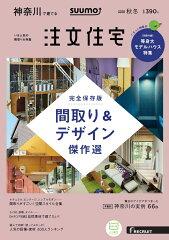 SUUMO注文住宅 神奈川で建てる 2018年秋冬号 [雑誌]