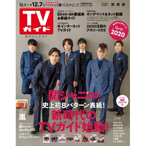 TVガイド関西版 2018年 12/7号 [雑誌]