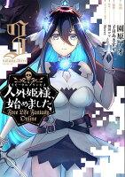 人外姫様、始めました 〜Free Life Fantasy Online〜(3)