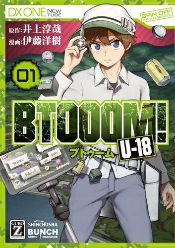 BTOOOM! U-18 1画像