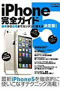 【送料無料】iPhone5完全ガイド