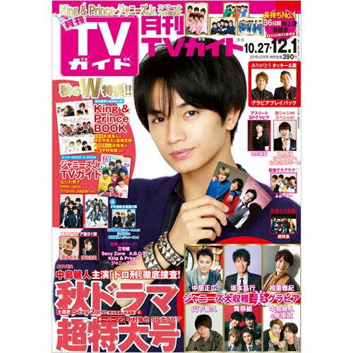 月刊 TVガイド関東版 2018年 12月号 [雑誌]