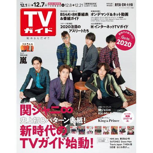 TVガイド鹿児島・宮崎・大分版 2018年 12/7号 [雑誌]