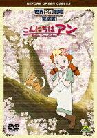 世界名作劇場・完結版 こんにちは アン〜Before Green Gables