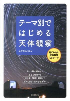 【送料無料】テーマ別ではじめる天体観察 [ えびなみつる ]