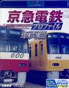 BD>京急電鉄プロファイル〜京浜急行電鉄全線87.0km〜 車両篇 (<ブルーレイディスク> [鉄道プロファイルBDシリーズ])