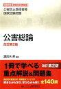 公害総論改訂第2版 公害防止管理者等国家試験問題 [ 溝呂木昇 ]