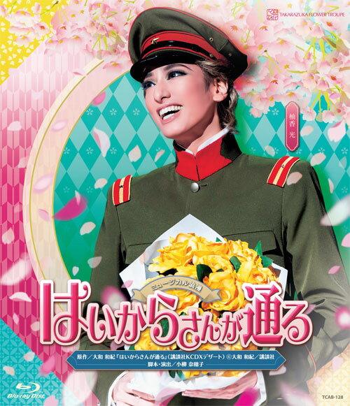 花組宝塚大劇場公演 ミュージカル浪漫 『はいからさんが通る』【Blu-ray】