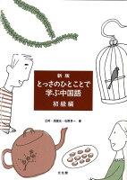 とっさのひとことで学ぶ中国語(初級編)新版