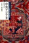 中央アジア(2) チベット (アジア仏教美術論集) [ 森雅秀 ]