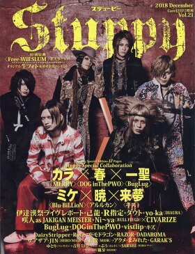 増刊Cure(キュア) Stuppy(ステューピー) 2018年 12月号 [雑誌]
