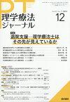 理学療法ジャーナル 2018年 12月号 [雑誌]