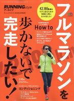 RUNNING style (ランニング・スタイル) アーカイブ フルマラソンを歩かないで完走したい! 2018年 12月号 [雑誌]
