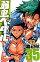 弱虫ペダル(35) (少年チャンピオンコミックス) [ 渡辺航 ]