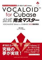 ボーカロイド for Cubase 公式完全マスター - VOCALOID Editor for CUBASE NEO 徹底解説 -