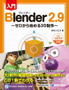 入門Blender 2.9 〜ゼロから始める3D制作〜 [ 伊丹シゲユキ ]