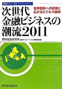 【送料無料】次世代金融ビジネスの潮流(2011)