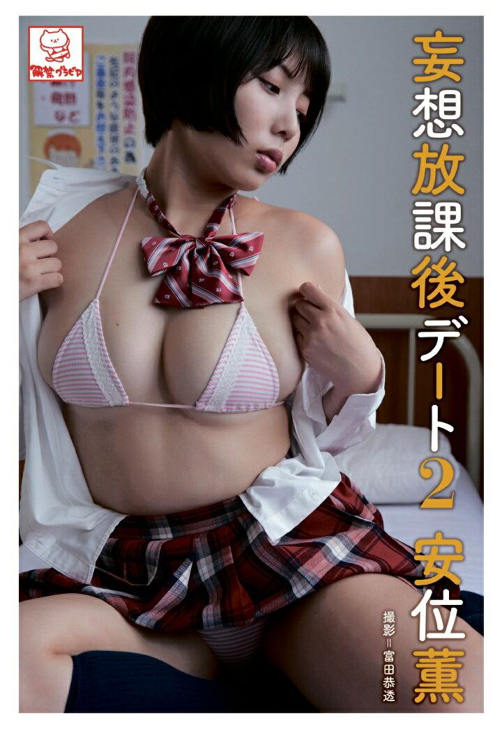【POD】妄想放課後デート2 安位薫