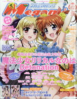 Megami MAGAZINE (メガミマガジン) 2018年 12月号 [雑誌]