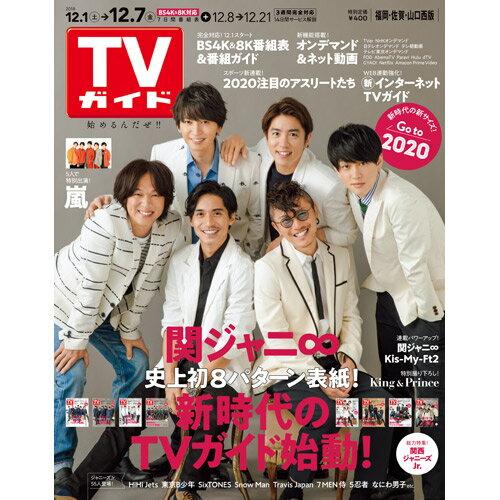 TVガイド福岡・佐賀・山口西版 2018年 12/7号 [雑誌]
